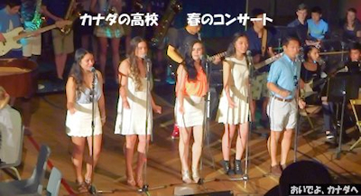 カナダの高校 コンサート