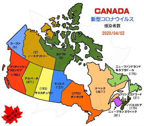 カナダの新型コロナウイルス感染者 4月2日
