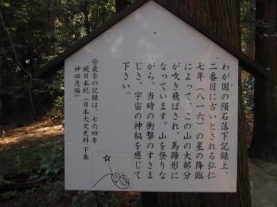 hoshidamyouken6