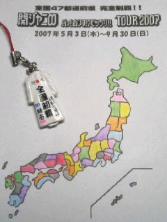 日本列島関8色