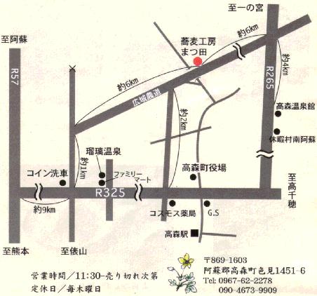蕎麦工房まつ田地図