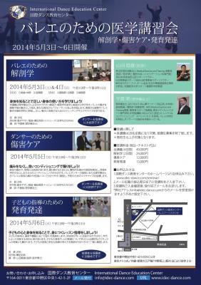 2014年メディカルおもて_page1.jpg