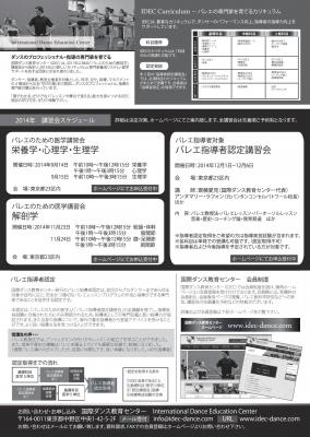 2014年メディカルうら_page1.jpg