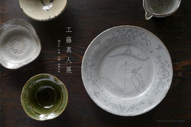image2014-KUDOMAHITO - DAISIZE.jpg
