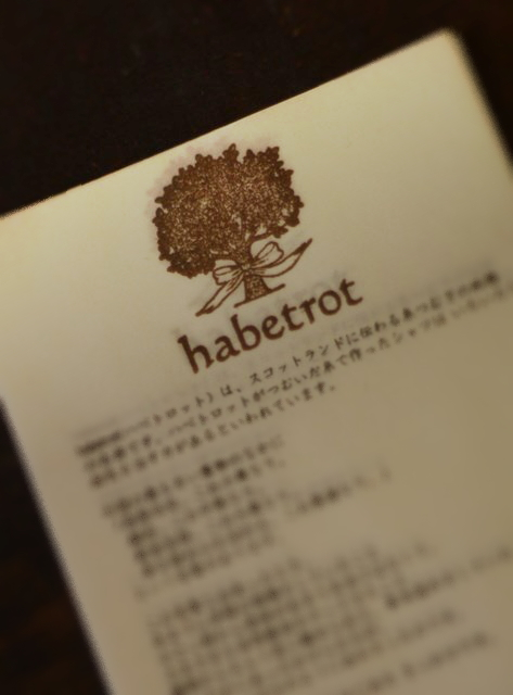 HABETROT-image.jpg