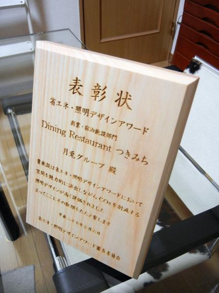 Award 022