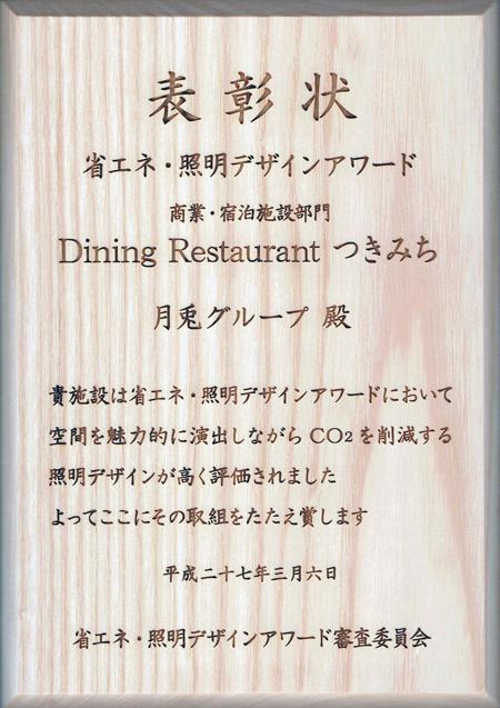 Award 023