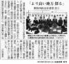 関西州政治家連盟