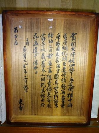 h250523:東寺百合文書002