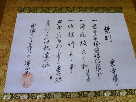 h250523:東寺百合文書004