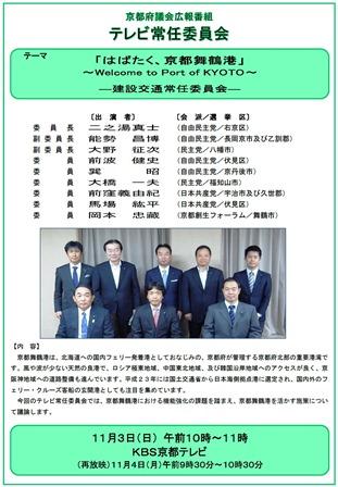 h251103:TV常任委員会チラシ