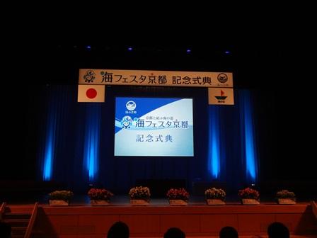 h260724:海フェスタ京都 記念式典