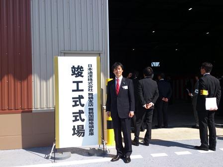 h2610:日通舞鶴国際埠頭倉庫002