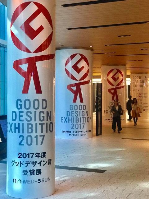 グッドデザイン賞 2017 001