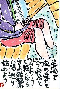 絵手紙特選.jpg