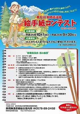 s-2013絵手紙コンテストA4_表.jpg