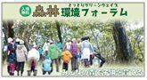 森林環境フォーラム
