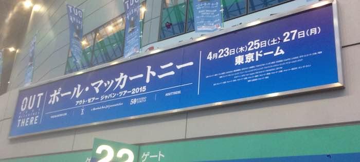 ポールマッカートニーのOut There!  Japan Tour 2015、東京ドーム公演に行ってきました