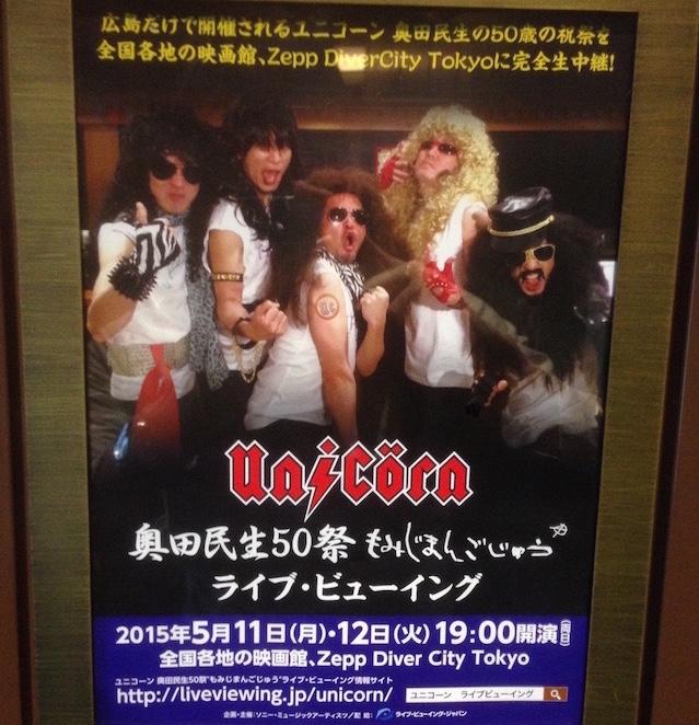 ユニコーン 「奥田民生50祭 もみじまんごじゅう」ライブビューイングに行ってきました。