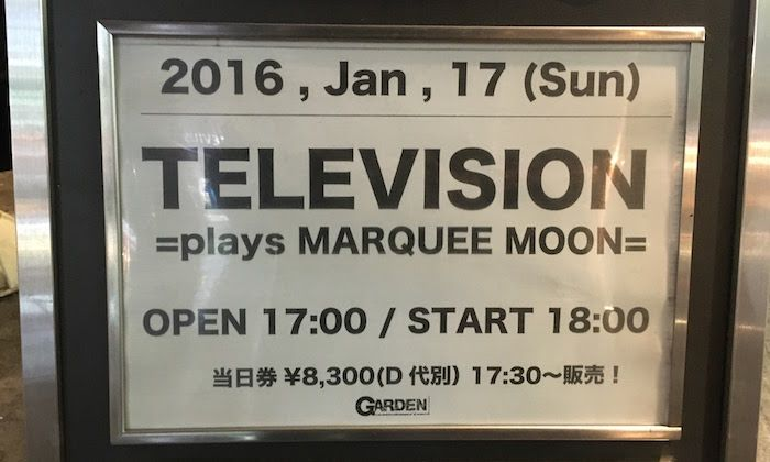 televison plays marquee moonに行ってきました