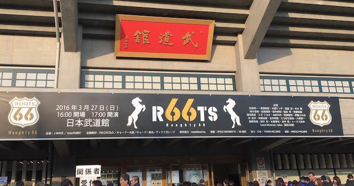 日本武道館にて開催された『ROOTS66 -Naughty 50-』というイベントに行ってきました