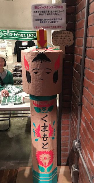 eastern youth吉野寿作成の巨大コケシ、くまもとちゃん