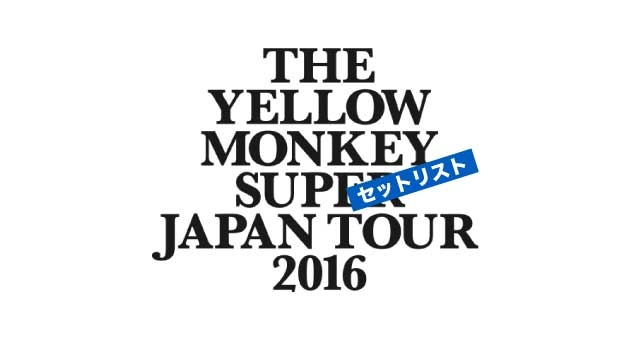 「THE YELLOW MONKEY SUPER JAPAN TOUR 2016」セットリスト
