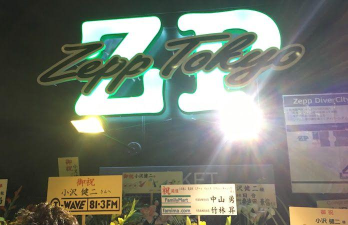 小沢健二のライブでZepp Tokyoへ行ってきました