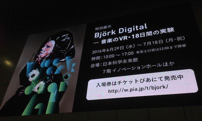 Bjork Digital Opening Partyに行ってきました