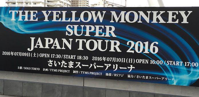 「THE YELLOW MONKEY SUPER JAPAN TOUR 2016」さいたまスーパーアリーナ公演に行ってきました