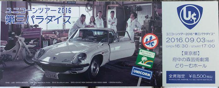 ユニコーン ツアー2016『第三パラダイス』ピクチャーチケット
