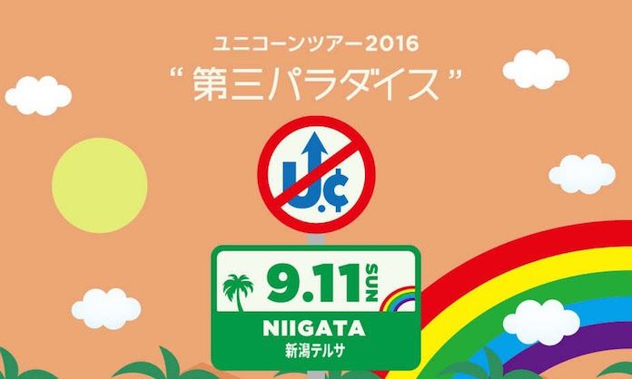 ユニコーン 「ツアー2016『第三パラダイス』」新潟・新潟テルサ