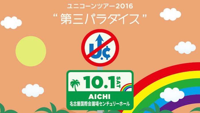 ユニコーン 「ツアー2016『第三パラダイス』」北海道・帯広市民文化ホール 大ホール