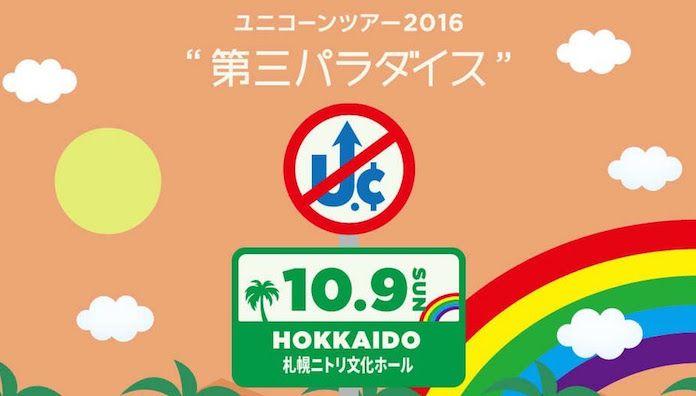 ユニコーン 「ツアー2016『第三パラダイス』」北海道・札幌ニトリ文化ホール