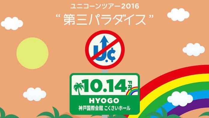 ユニコーン 「ツアー2016『第三パラダイス』」兵庫・神戸国際会館 こくさいホール