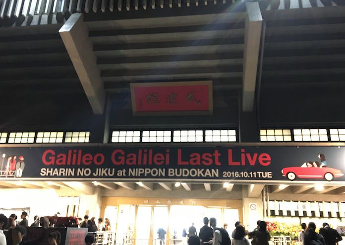 Galileo Galileiのラストライブat日本武道館