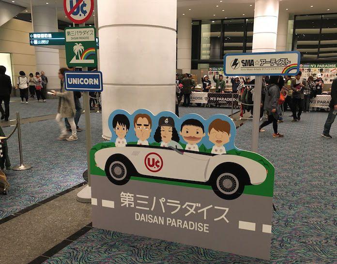 ユニコーン@神奈川・パシフィコ横浜 国立大ホール・感想