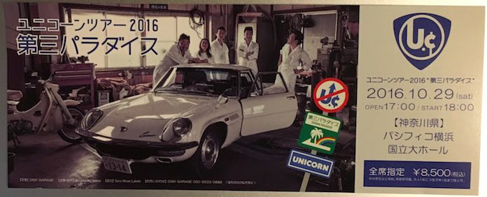 ユニコーン@神奈川・パシフィコ横浜 国立大ホール・ピクチャーチケット