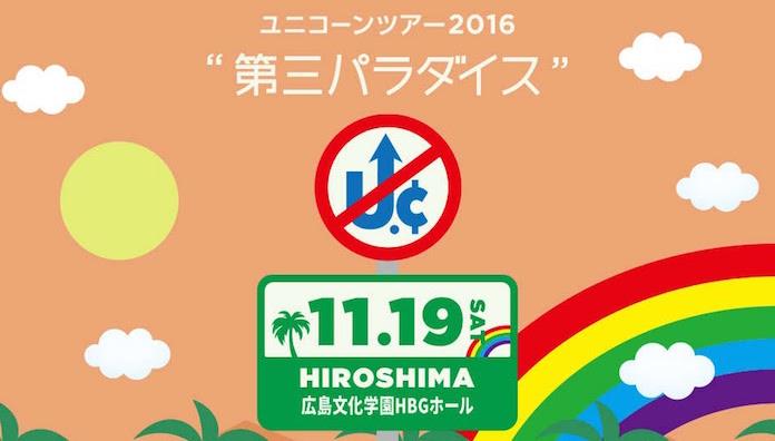 ユニコーン 「ツアー2016『第三パラダイス』」広島・広島文化学園HBGホール