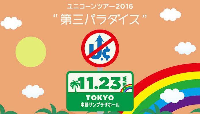 ユニコーン 「ツアー2016『第三パラダイス』」東京・中野サンプラザホール