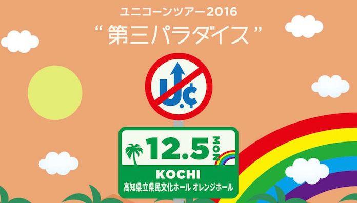 ユニコーン 「ツアー2016『第三パラダイス』」高知・高知県立県民文化ホール オレンジホール