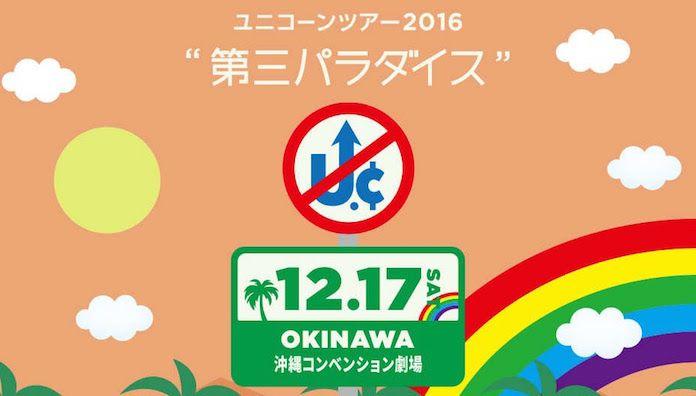 ユニコーン 「ツアー2016『第三パラダイス』」沖縄・沖縄コンベンション劇場