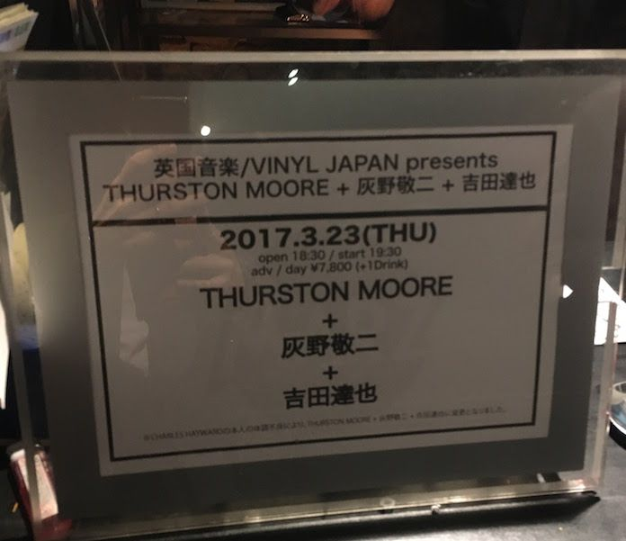 Thurston Moore@新宿MARZ (guest:灰野敬二、吉田達也)