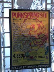 東日本大震災で中止になった幻のPUNKSPRING2011のポスター