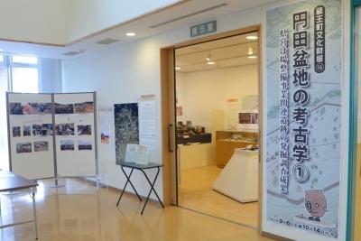 文化財展16「円田盆地の考古学?」