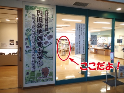 円田盆地の考古学2