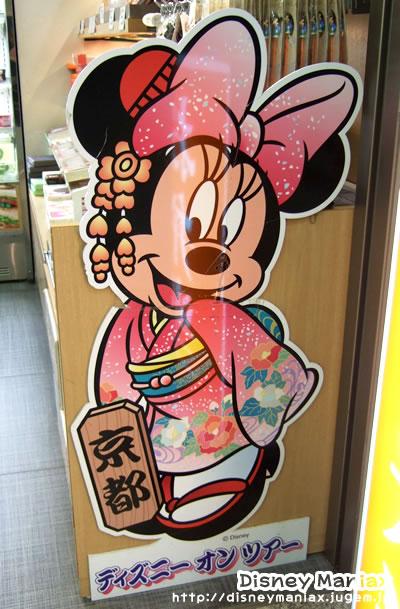 京都駅 ディズニーお土産コーナー