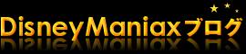 DisneyManiaxブログ