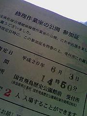高松塚その1
