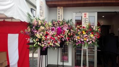 いわき市 小名浜の花屋 花国湘南台店